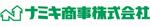 ナミキ商事株式会社